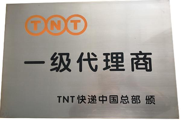 TNT一级代理商